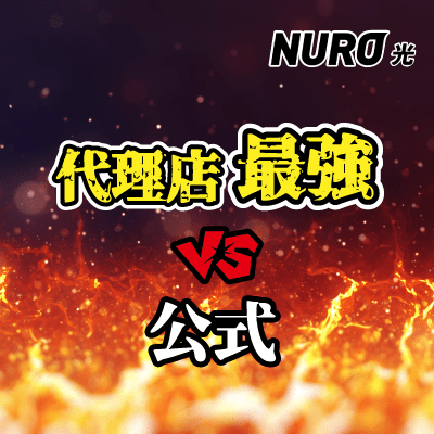 NURO光キャンペーン比較、代理店と公式