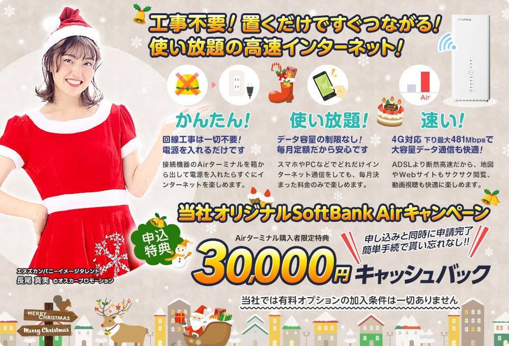 エヌズカンパニー SoftBank Air