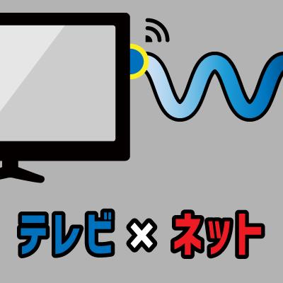 テレビ インターネット 対応