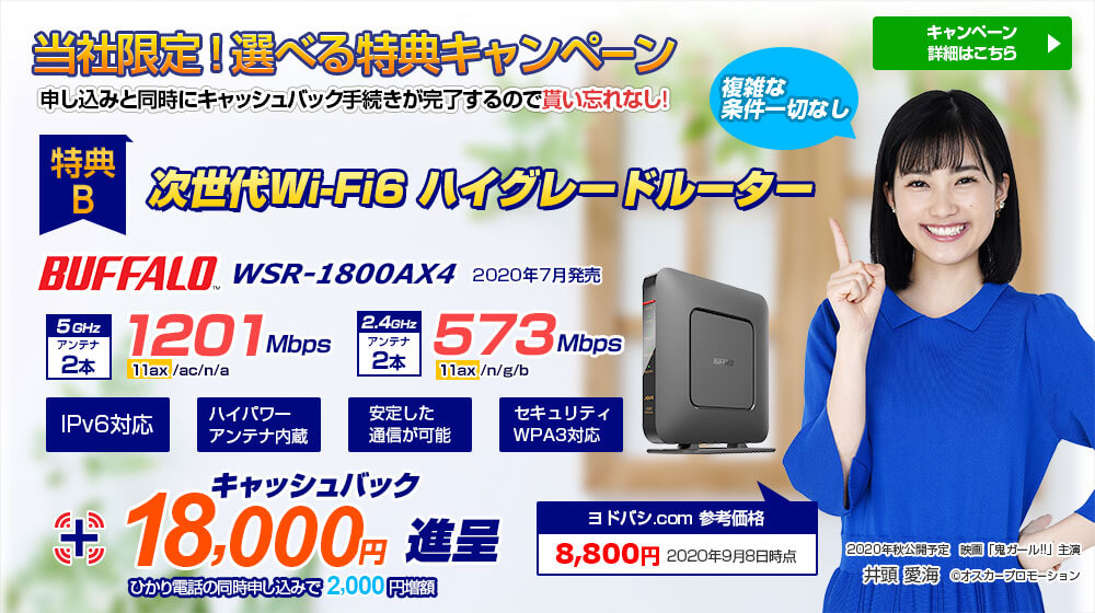 ビッグローブ光NNコミュニケーションズ最新Wi-Fi6無線ルーター