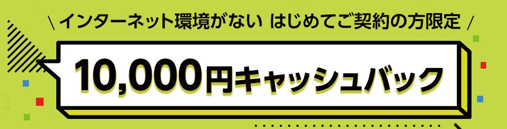 インターネットはじめておとく!キャッシュバック「1万円」