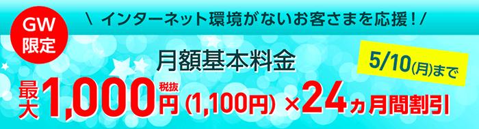 GW限定!SoftBank 光 スタート!応援キャンペーン