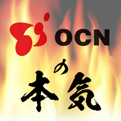OCN光月額最安値級に安い
