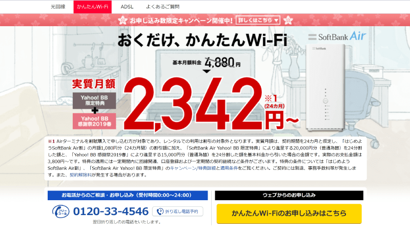SoftBankAir公式