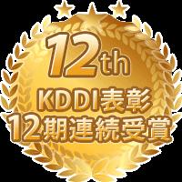 NNコミュニケーションズ KDDIから12期連続表彰