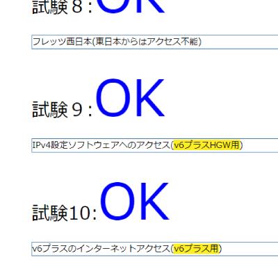 v6プラスの確認方法