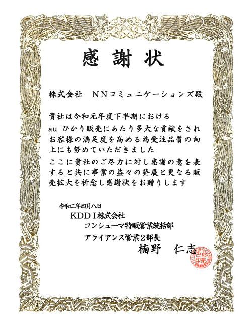 NNコミュニケーションズ10期連続表彰