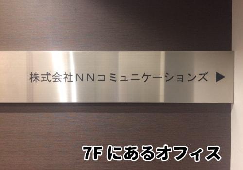NNコミュニケーションズ表札