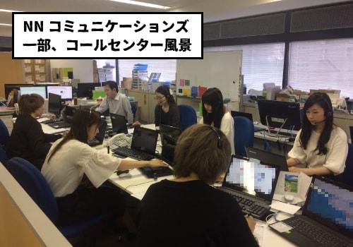 NNコミュニケーションズ社内風景