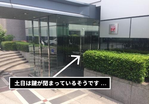 NNコミュニケーションズ入口
