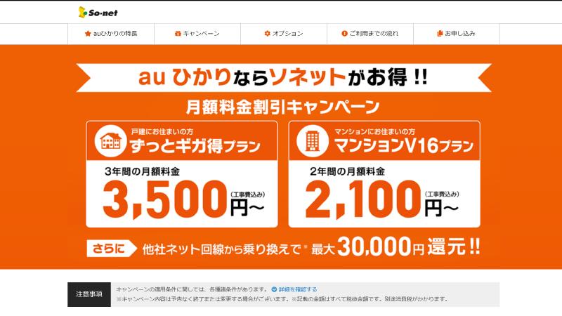 auひかりSo-net公式月額