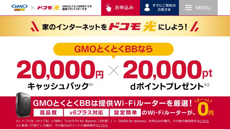 GMOとくとくBBドコモ光最新キャンペーン