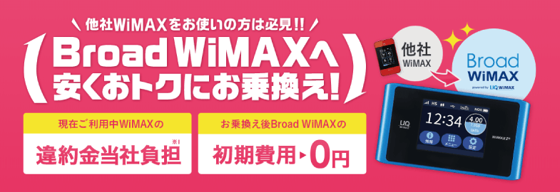BroadWiMAX解約金負担で他社乗換え