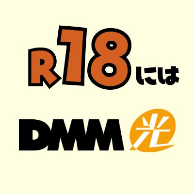 DMM光とR18