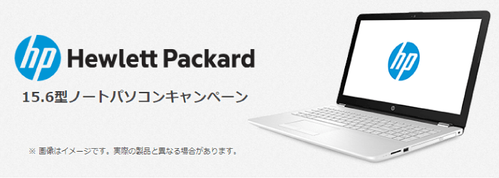 パソコン0円キャンペーン