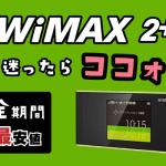 【超安いWiMAXはココォ!!】おすすめ最安値をランキング比較2019!