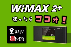 WiMAXの最安値決定戦