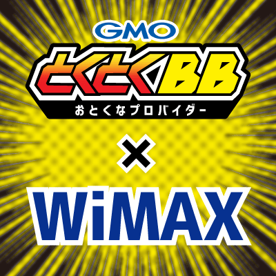GMOとくとくBBのWiMAX