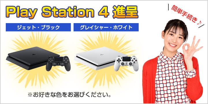 Marubeni光PS4無料プレゼント