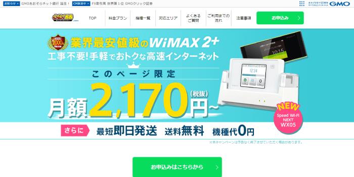 GMOとくとくBB WiMAX12月のキャンペーン