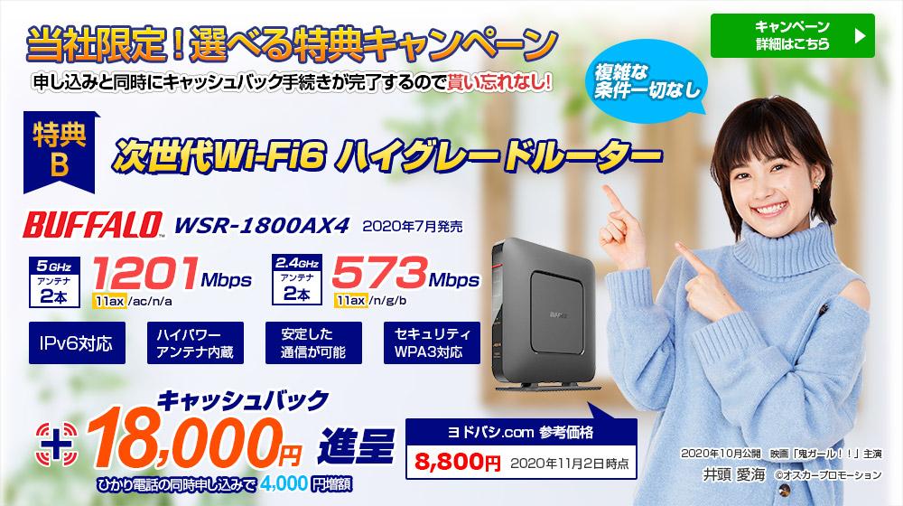 ビッグローブ光NNコミュニケーションズ最新キャンペーン