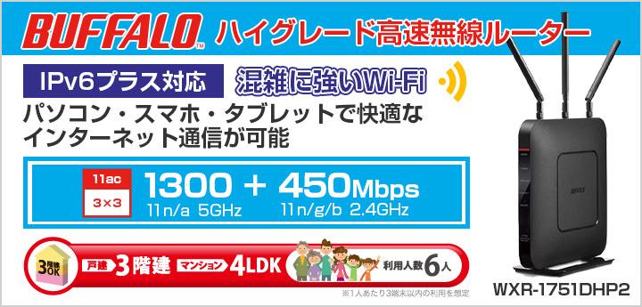 v6プラス対応無線LAN