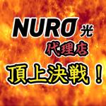 NURO光キャッシュバックランキング代理店比較