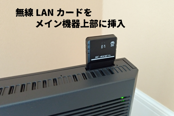 光回線の無線LANカード