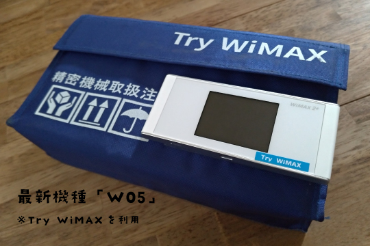 TryWiMAXでW05をお試し