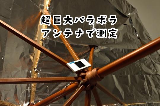 WiMAXを超巨大パラボラアンテナで速度計測