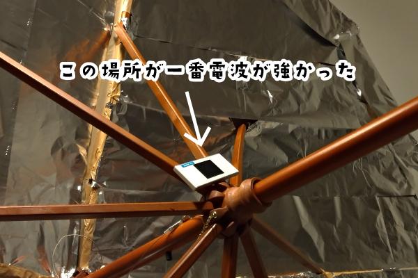 WiMAXを自作超大型パラボラアンテナで速度実験