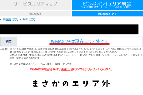 WiMAXエリア判定でエリア外