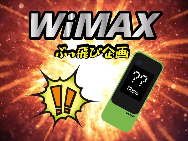 WiMAXで超巨大パラボラアンテナを作ったらどうなるか