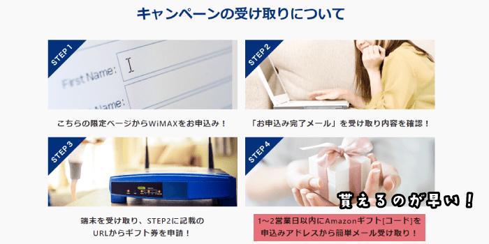 JP WiMAXのキャッシュバックキャンペーン
