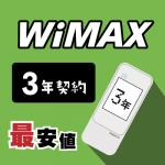 WiMAX3年契約最安値