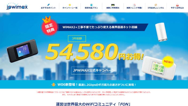 JPWiMAX7月の最新キャンペーン