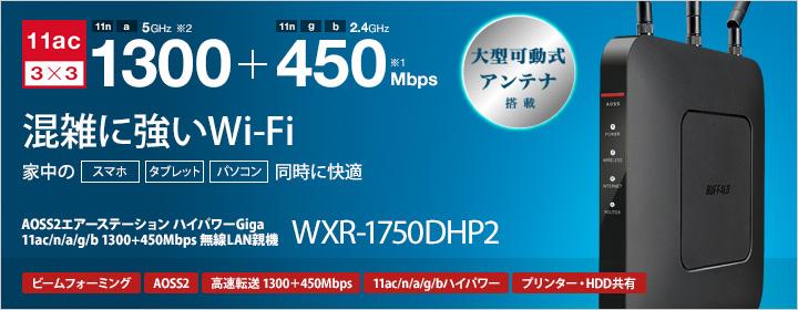 WXR-1750DHP2の速度