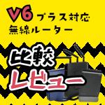 v6プラス対応無線ルーター速度比較レビュー
