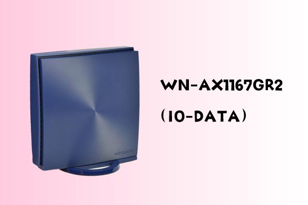 WN-AX1167GR2IODATAの速度