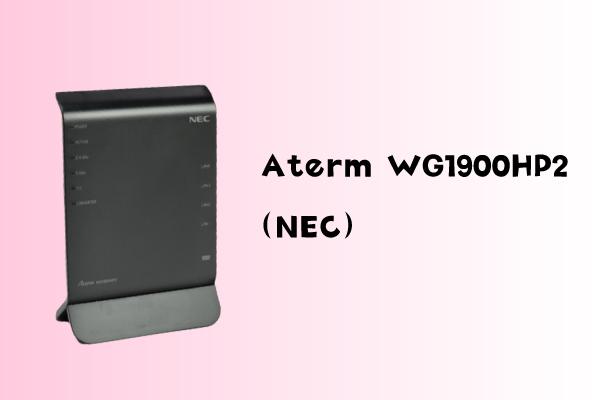 Aterm WG1900HP2の速度