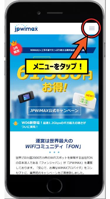 JPWiMAX0円レンタル申し込みフォーム