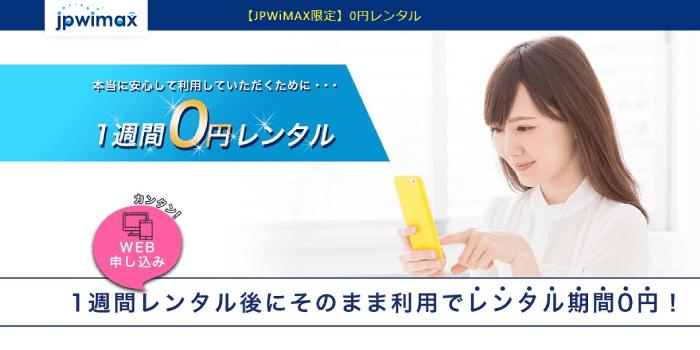 JP WiMAXの無料お試し