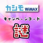 カシモWiMAXのキャンペーンコード