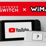 任天堂スイッチをWiMAXでYouTubeを見る