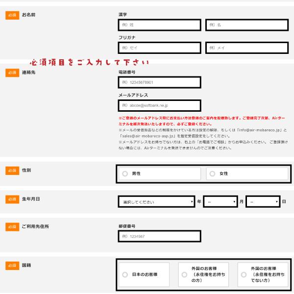 モバレコAirの申込方法