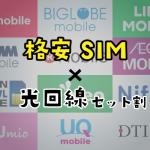 SIMフリーと光回線セット割一覧