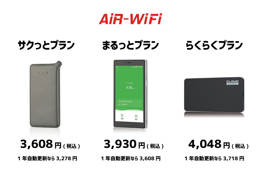 air-wifi機種プラン比較