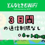 【Wi-Fi業界震撼】3日間の通信制限がない使い放題の回線を見つけてしまった