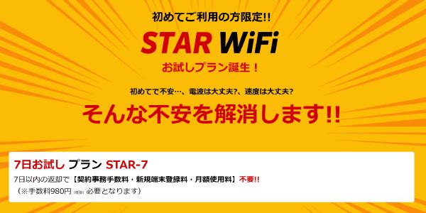STAR Wi-Fiお試しプラン