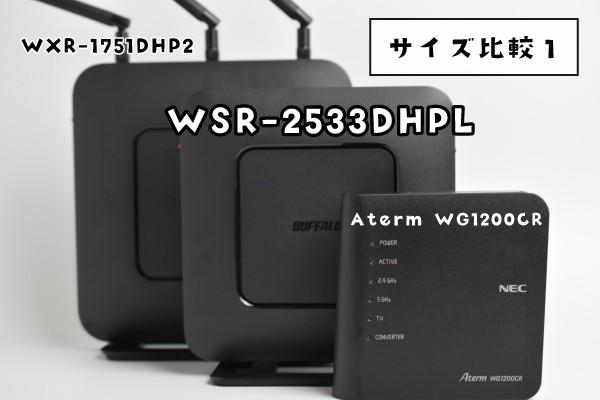 WSR-2533DHPL(サイズ比較)